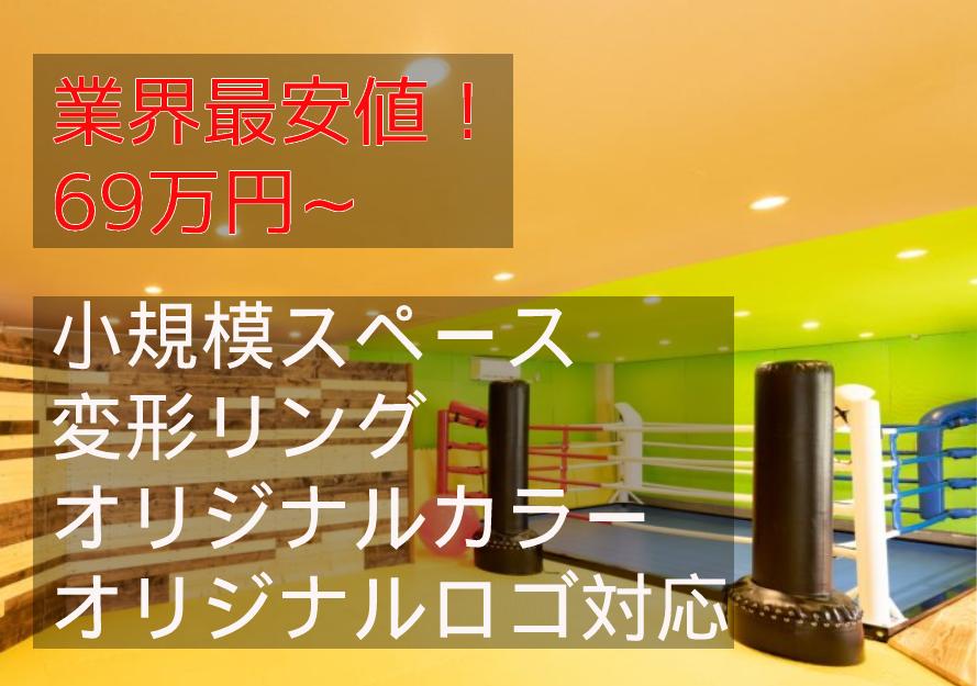 格闘技用(ボクシング、キックボクシング、)リング販売。業界最安値!69万円~!ショールームで試せます。