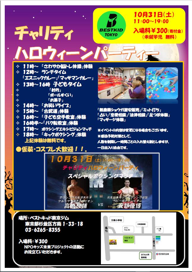 poster_halloween 10月31日(土)チャリティ ハロウィーンパーティ!日本一やさしいキックボクシングジム「ベストキッド東京」東京/杉並区