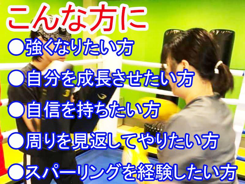 samune_yokonaga パーソナルトレーニング 絶対強くなるキックボクシング 杉並区方南/渋谷区笹塚